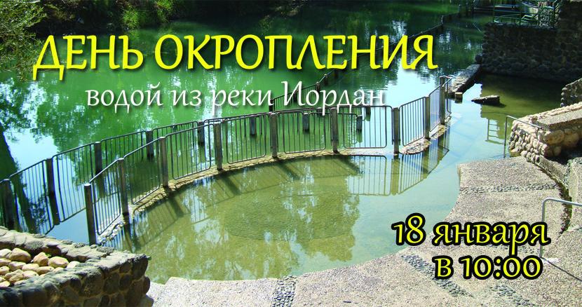 День Окропления водой из реки Иордан