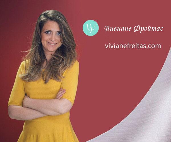 Вивиане Фрейтас