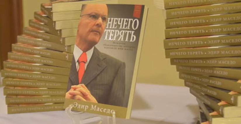 """Презентация книги """"Нечего Терять"""" в Молдавии"""