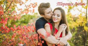 События терапия любви