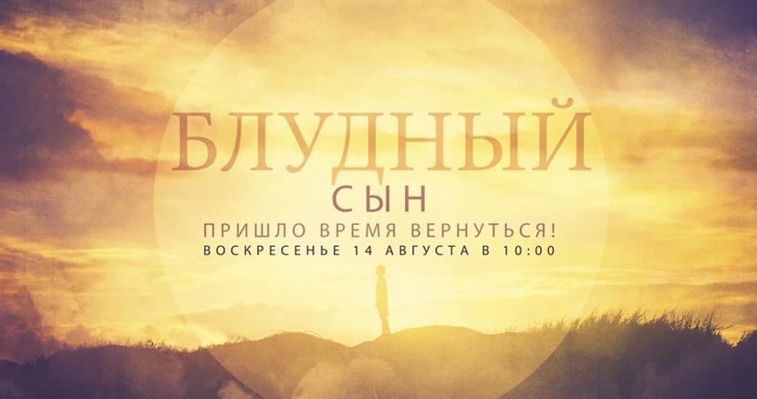bludnij-sin-1