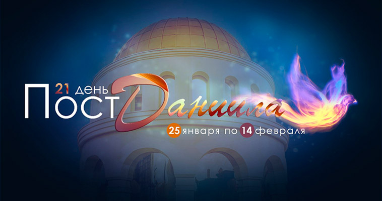 21 День Поста Даниила