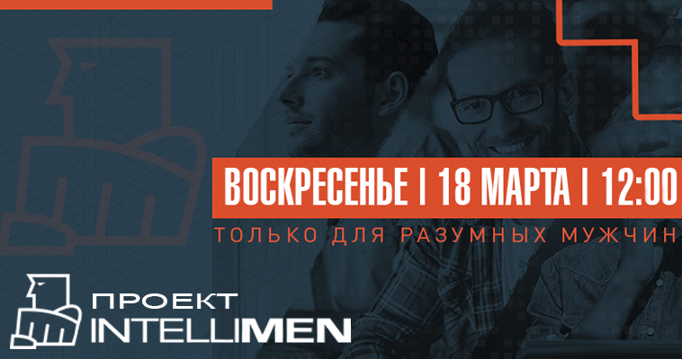 Проект IntelliMen