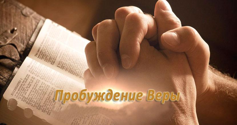 Пробуждение веры